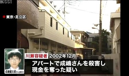16年前の東京都足立区男性強盗殺人1.jpg