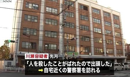 16年前の東京都足立区男性強盗殺人2.jpg