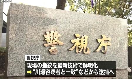 16年前の東京都足立区男性強盗殺人3.jpg