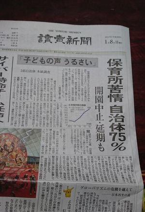 うるさいと保育施設に苦情の自治体の75パーセント読売新聞.jpg