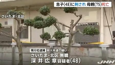 さいたま市北区母親惨殺事件1.jpg