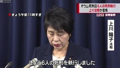 オウム真理教テロ事件全員死刑執行1.jpg