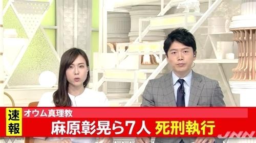 オウム真理教国家転覆テロ事件死刑執行1.jpg