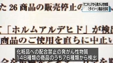 ダイソーのマニキュアから発癌性物質1.jpg