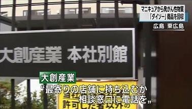 ダイソーのマニキュアから発癌性物質2.jpg