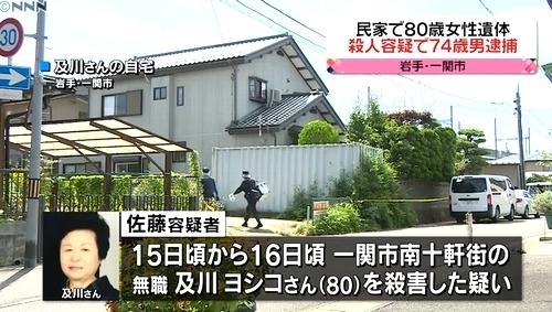 一関市女性殺人で74歳男逮捕1.jpg