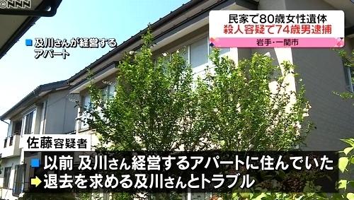 一関市女性殺人で74歳男逮捕3.jpg