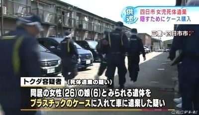 三重県四日市市6歳女児死体遺棄3.jpg