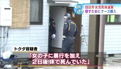 三重県四日市市6歳女児死体遺棄4.jpg