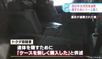 三重県四日市市6歳女児死体遺棄5.jpg
