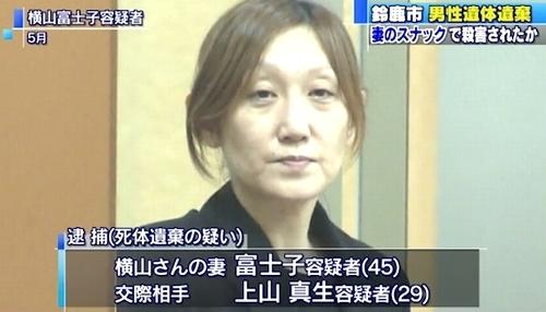 三重県鈴鹿市車内男性遺体で妻と浮気相手逮捕1.jpg