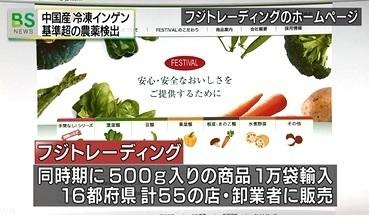 中国産から基準越え農薬1.jpg
