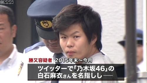乃木坂46白石麻衣脅迫事件で勝又大希容疑者逮捕2.jpg