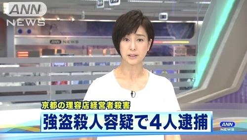 京都市伏見区理容店経営者刺殺事件.jpg