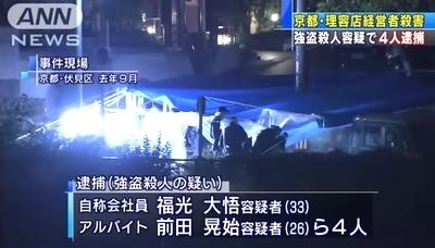 京都市伏見区理容店経営者刺殺事件1.jpg