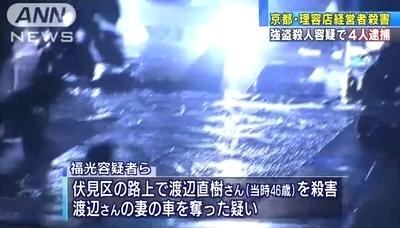 京都市伏見区理容店経営者刺殺事件2.jpg