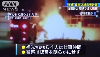 京都市伏見区理容店経営者刺殺事件3.jpg