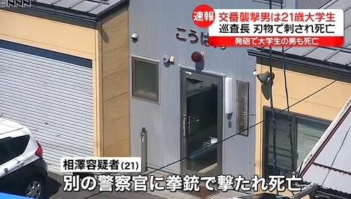 仙台市東仙台交番警官刺殺事件_犯人射殺3.jpg