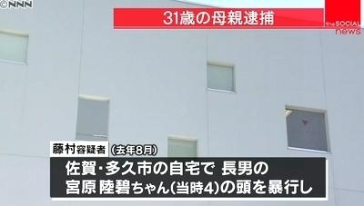 佐賀県多久市4歳長男暴行殺人2.jpg