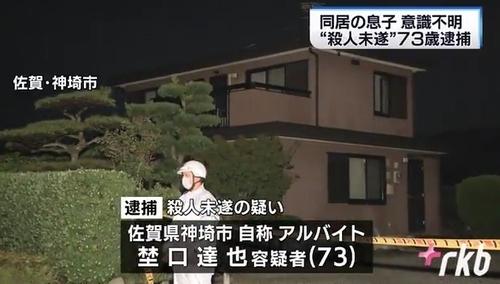 佐賀県神埼市息子殺人未遂で父親逮捕.jpg