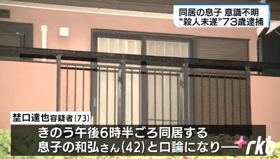 佐賀県神埼市息子殺人未遂で父親逮捕1.jpg