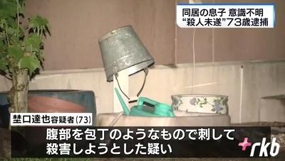 佐賀県神埼市息子殺人未遂で父親逮捕2.jpg