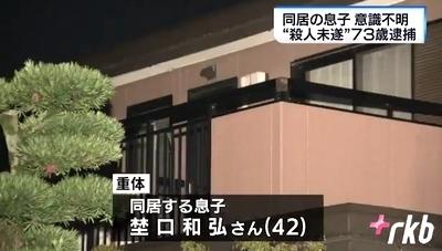 佐賀県神埼市息子殺人未遂で父親逮捕3.jpg