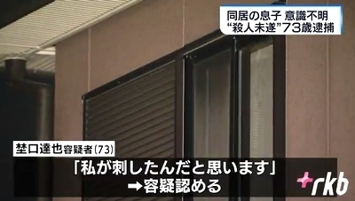 佐賀県神埼市息子殺人未遂で父親逮捕4.jpg