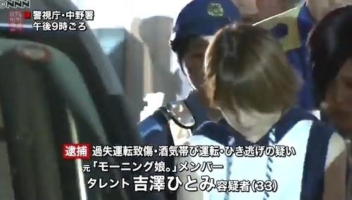 元モーニング娘の吉澤ひとみ飲酒運転ひき逃げ逮捕1.jpg