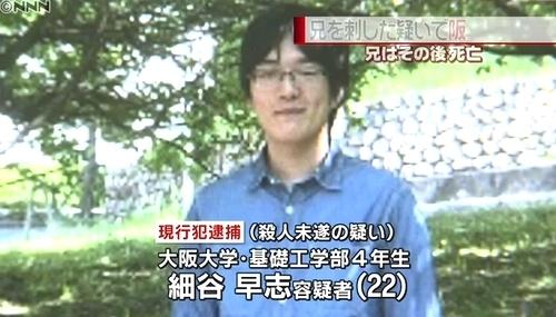 兵庫県三田市大学生弟が兄刺殺1.jpg