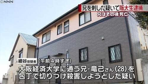 兵庫県三田市大学生弟が兄刺殺2.jpg