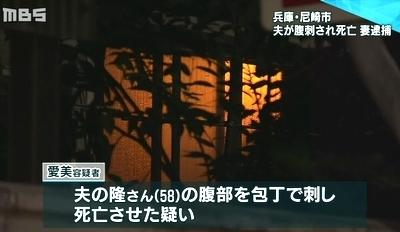 兵庫県尼崎市の夫刺殺事件で妻逮捕1.jpg
