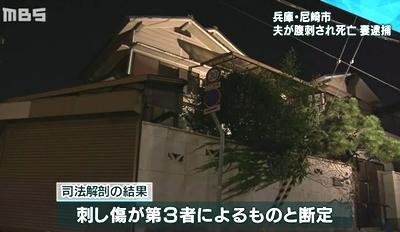 兵庫県尼崎市の夫刺殺事件で妻逮捕2.jpg