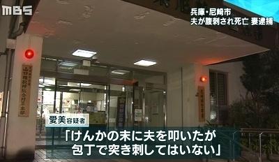 兵庫県尼崎市の夫刺殺事件で妻逮捕3.jpg