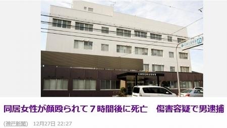 兵庫県尼崎市女性暴行死事件.jpg