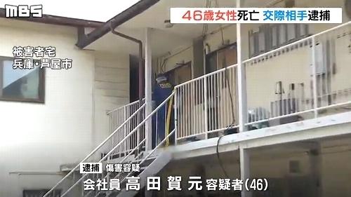 兵庫県芦屋市女性暴行傷害撲殺事件.jpg
