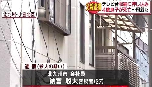 北九州市小倉北区4歳男児虐待殺人1.jpg