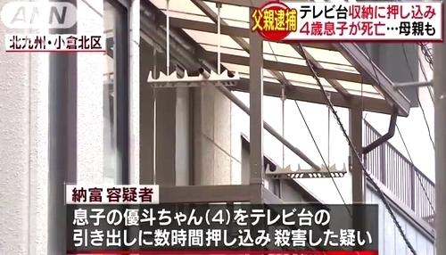 北九州市小倉北区4歳男児虐待殺人2.jpg