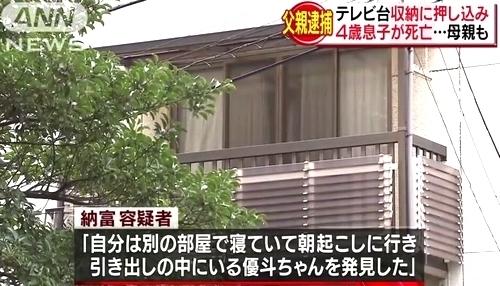 北九州市小倉北区4歳男児虐待殺人3.jpg