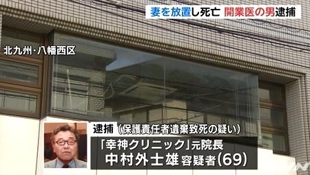 北九州市小倉北区妻麻酔薬中毒死事件.jpg
