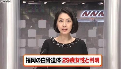 北九州市小倉南区切断遺体は29歳外池晴美さん.jpg