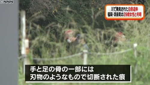 北九州市小倉南区切断遺体は29歳外池晴美さん1.jpg