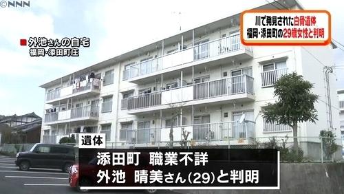 北九州市小倉南区切断遺体は29歳外池晴美さん2.jpg