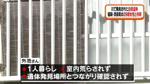 北九州市小倉南区切断遺体は29歳外池晴美さん3.jpg