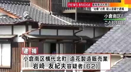 北九州市男性殺人で隣人男を逮捕1.jpg