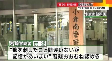 北九州市男性殺人で隣人男を逮捕4.jpg