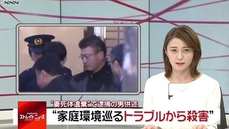 北海道三笠市の妻殺人死体遺棄.jpg