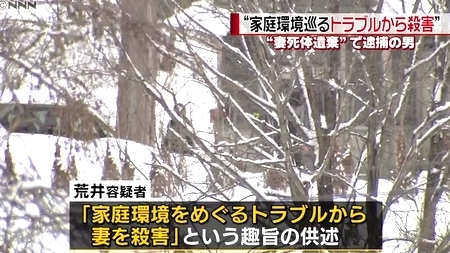 北海道三笠市の妻殺人死体遺棄事件4.jpg