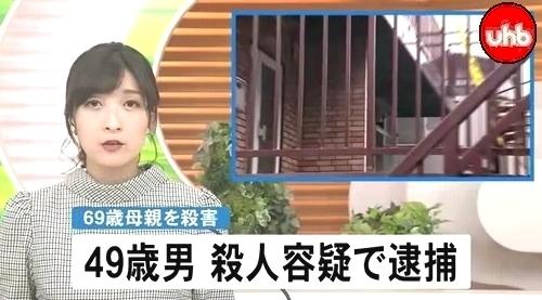 北海道函館市69歳母親殺人事件.jpg