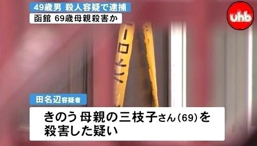 北海道函館市69歳母親殺人事件2.jpg